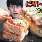 【節約レシピ】簡単!コメダ珈琲風たまごピザトーストの作り方!【冷凍保存/作り置き】