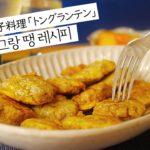 超簡単韓国料理【トングランテン(牛肉チヂミ)レシピ】/ 소고기동그랑땡(소고기전)을 만들었어요~ 【日韓字幕/일본어자막】