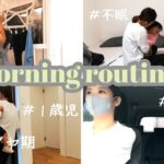 【平日のモーニングルーティン】ママ休みの日【ドタバタな朝】