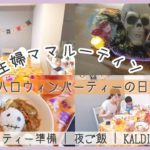 【主婦ママルーティン】ハロウィンパーティーの日👻🎃準備からパーティーの様子🍭