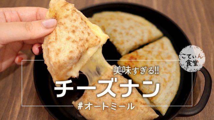【濃厚美味すぎ!】オートミールでチーズナン オートミールレシピ | 作り方 | 料理ルーティン | パン