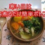 【料理】寒い日は簡単ポトフで【レシピ動画】