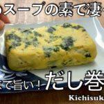 【簡単料理レシピ】わかめスープの素で凄く簡単!そのままでも旨い!だし巻き卵!