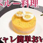 【料理動画】簡単!本場の味 ポテトサラダ カウサ レシピ