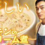 【料理】やさしい味わい!超簡単に作れる鶏肉のクリーム煮!