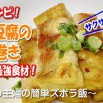 高野豆腐の豚肉巻き【普通の主婦の節約レシピ】栄養の最強食材!