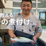 5分で調理!サバの煮付けが簡単にできる魚屋さんのレシピを公開! #2