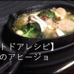 スキレットレシピ|簡単エビのアヒージョ