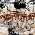 【男の料理】簡単アレンジレシピ〜変わった焼きそばが食べたい〜