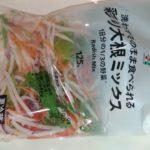【料理動画】野菜沢山食べるレシピ彩り大根ミックス簡単朝ご飯