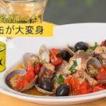 史上最も簡単なアクアパッツァのレシピ【 料理レシピ 】