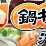 【料理動画】鍋キューブ「濃厚白湯」野菜たっぷりレシピ簡単に