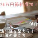 【節約】家計管理/お金の通り道を整える家計簿の書き方/年間120万円節約成功!