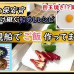 料理は簡単美味しい!船めしレシピ【海上保安庁直伝】