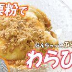 【北斗晶】片栗粉で簡単わらび餅の作り方【人気レシピ10選】