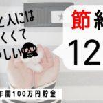 【節約術12選】手取り20万円台の節約主婦がやっている節約方法まとめ|家計管理|家計簿|年間100万円貯金