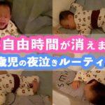 【ルーティン】1歳赤ちゃんの毎日の夜泣きが悩みでママの夜の時間が完全に失われました。4時間で7回も起きました。【育児】