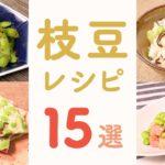【簡単!!】枝豆のアレンジレシピ15選【クラシル】
