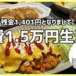 【夫婦で】食費一か月1万5000円生活 part4【節約料理】
