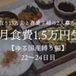 【夫手取り15万で専業主婦したいので】1ヶ月食費1.5万円生活その9【ゆる国産縛り編】