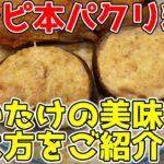 【ケイローの料理】超簡単「ツナマヨしいたけ」作りました【レシピ本見て料理を作る動画 2回目】