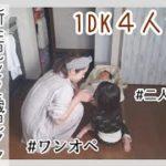 【モーニングルーティン】ワンオペ二人育児 新生児と2歳娘