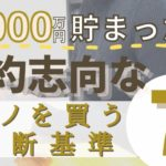 2000万円貯めた【節約志向なモノを買う判断基準7選】節約専業主婦