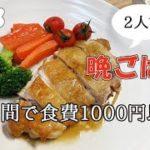 【ズボラ主婦が作る】晩ごはん2日間で食費1000円以下 その3【節約レシピ】