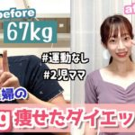 【−23kg】25歳2児ママ主婦が成功した産後ダイエット方法を紹介します!
