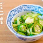 【リピ確定】簡単なのにおいしすぎる!きゅうりを使った絶品レシピ 3選
