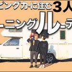 キャンピングカーに住む3人家族の子育てモーニングルーティン【Morning Routine】
