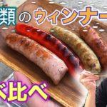 【料理ヲタクが作る!】愛知の精肉工場のウインナー4種類!BBQとアレンジレシピ 『簡単料理』