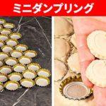 DIYのミニ・ダンプリング || 簡単なレシピと料理のライフハックとアイデア