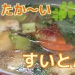 """【簡単料理レシピ】寒い冬に。。。すいとん 作りました!! 【Easy recipe recipe】 I made """"SUITAN"""" because it is cold"""