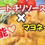 料理のツボ【クッキング】#スイートチリマヨソース#チリソース#マヨネーズ#簡単レシピ#手抜きレシピ#アレンジ#料理#レシピ動画#王道料理#How to make Japanese food