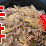 料理のツボ【クッキング】#牛丼#お家レシピ#簡単レシピ#牛肉料理#丼もの#料理#レシピ動画#王道料理#How to make Japanese food