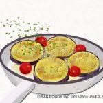 なすのおすすめレシピ 簡単料理番組【S&Bおはスパ!】83話 なすのバル焼き篇