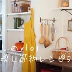 SUB)【暮らしのvlog】食費節約/年間24万円食費の節約/安い食材で美味しい節約レシピ5品/