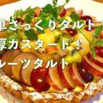 【簡単タルト!濃厚カスタード!】フルーツタルト【Siro's kitchen/シロ飯/料理レシピ】
