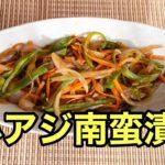 【お魚レシピ】簡単に下処理できる!小アジの南蛮漬けSmall horse mackerel pickled in Nanban