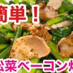 簡単、激ウマ!小松菜とベーコンのニンニク炒め/Stir-fried Japanese mustard spinach and bacon with garlic  byウキウキるんるん