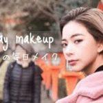 【大人メイク】上品で大人な、毎日メイクをご紹介【Suzuka Nose】