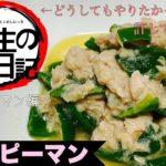 【レンジで簡単】ピーマン消費レシピ!無限ピーマン【料理Vlog】