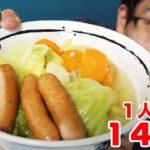 【節約レシピ】超簡単!貧乏YouTuberの料理「男のポトフ」の作り方!