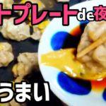 【ママ料理】簡単!ホットプレートde夜ごはん「しゅうまい」【レシピ】