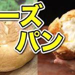 【30分レシピ】とろーりチーズパンの簡単な作り方/低糖質/糖質オフ/law Carb recipe