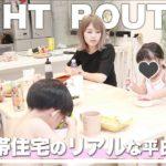 【ナイトルーティン】二児のママ、平日の忙しいリアルな夜。