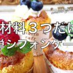 【スイーツレシピ】材料3つで簡単!紙コップシフォンケーキが作れた