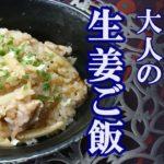 【料理レシピ】簡単で美味しい!生姜ご飯   〈冷え性改善料理〉お弁当にも♡