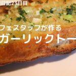 簡単おいしい料理レシピ【絶品ガーリックトースト】元渋谷カフェスタッフが作る